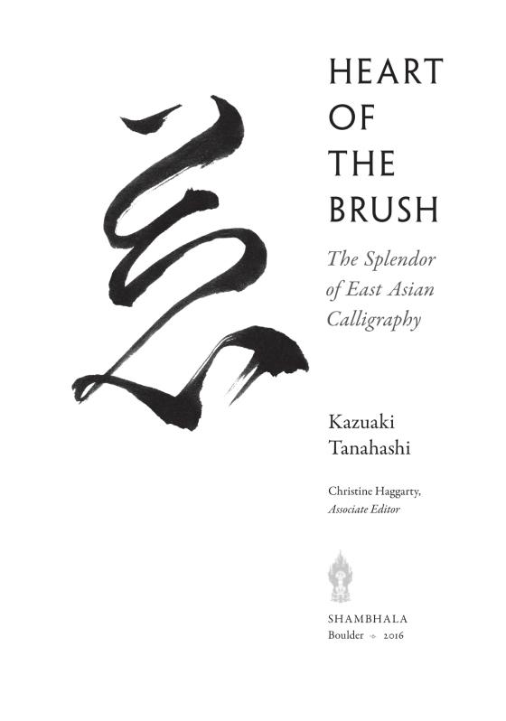 Heart Of The Brush Penguin Random House Retail